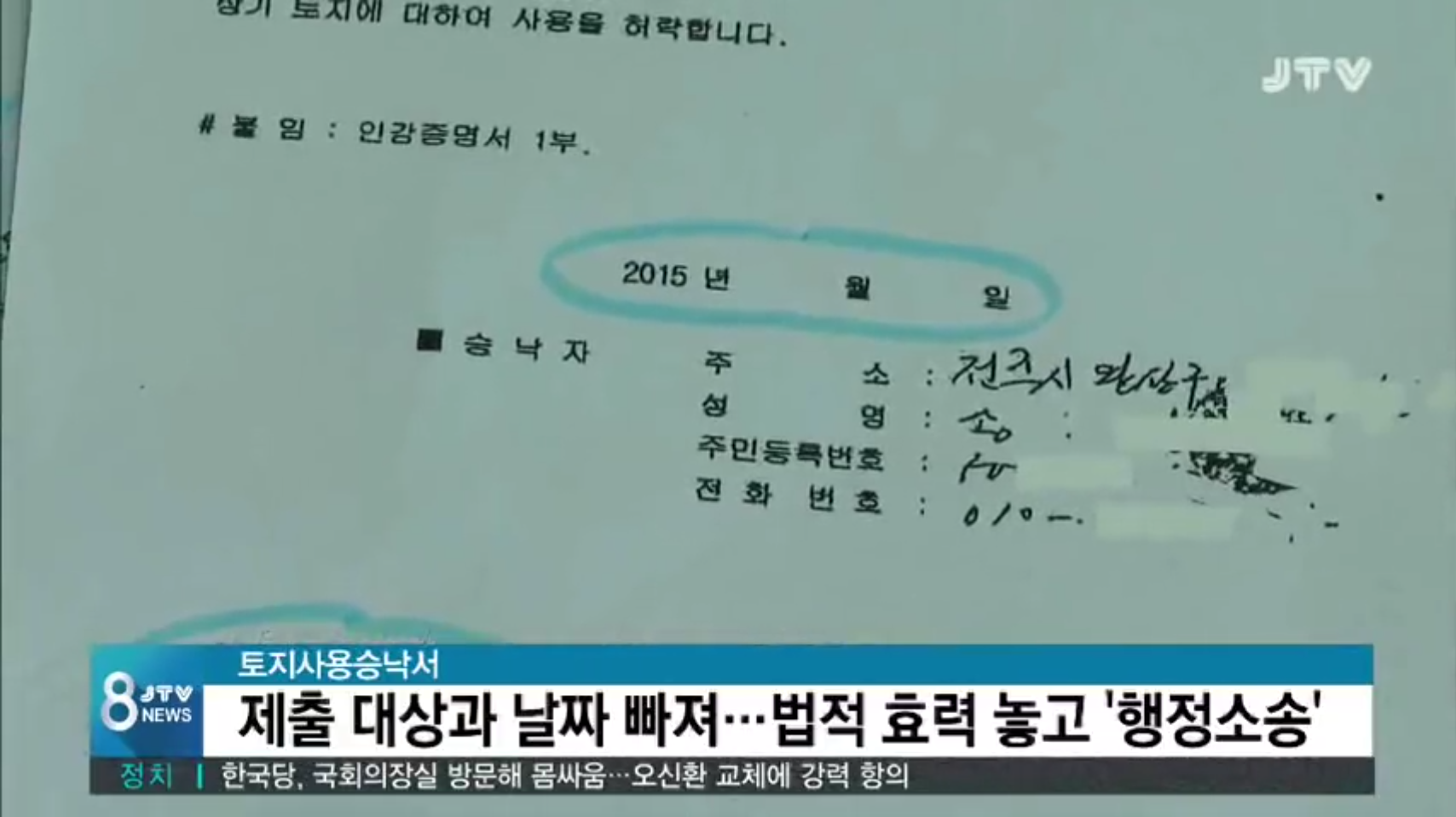 [19.4.24 JTV] 전주시, 아파트재개발 승인 허술, 정보공개 거부로 시민만 골탕5.png