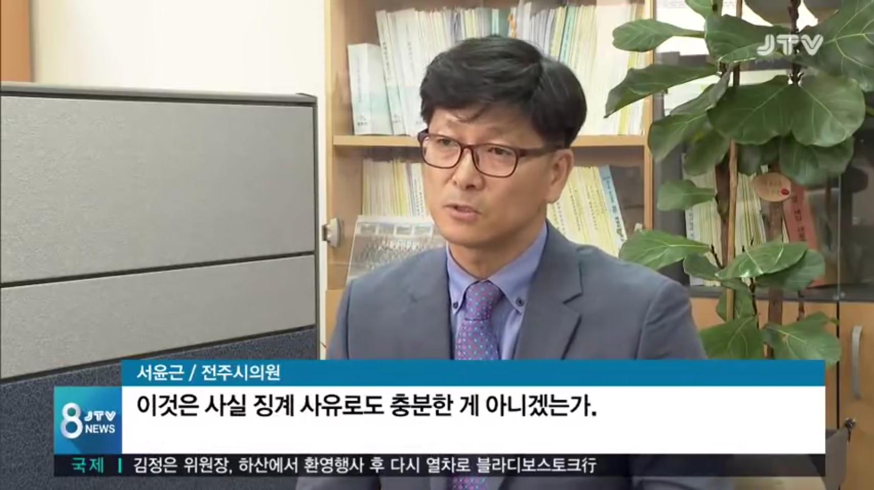 [19.4.24 JTV] 전주시, 아파트재개발 승인 허술, 정보공개 거부로 시민만 골탕10.png