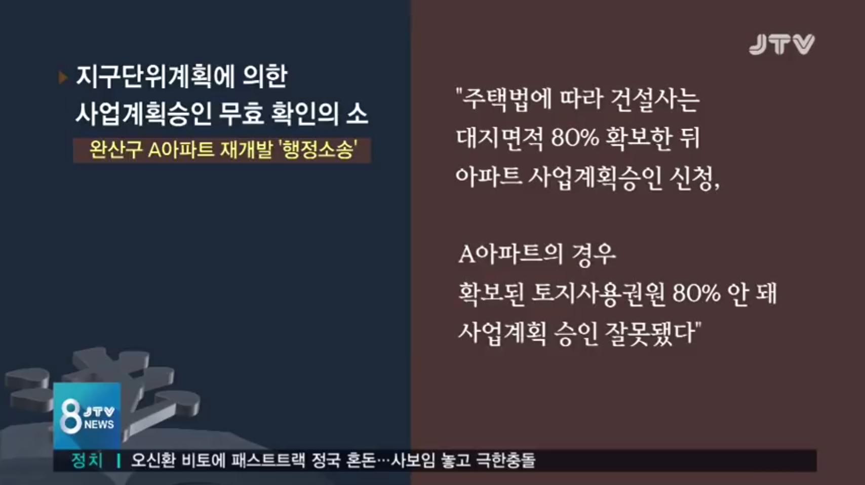 [19.4.24 JTV] 전주시, 아파트재개발 승인 허술, 정보공개 거부로 시민만 골탕3.png