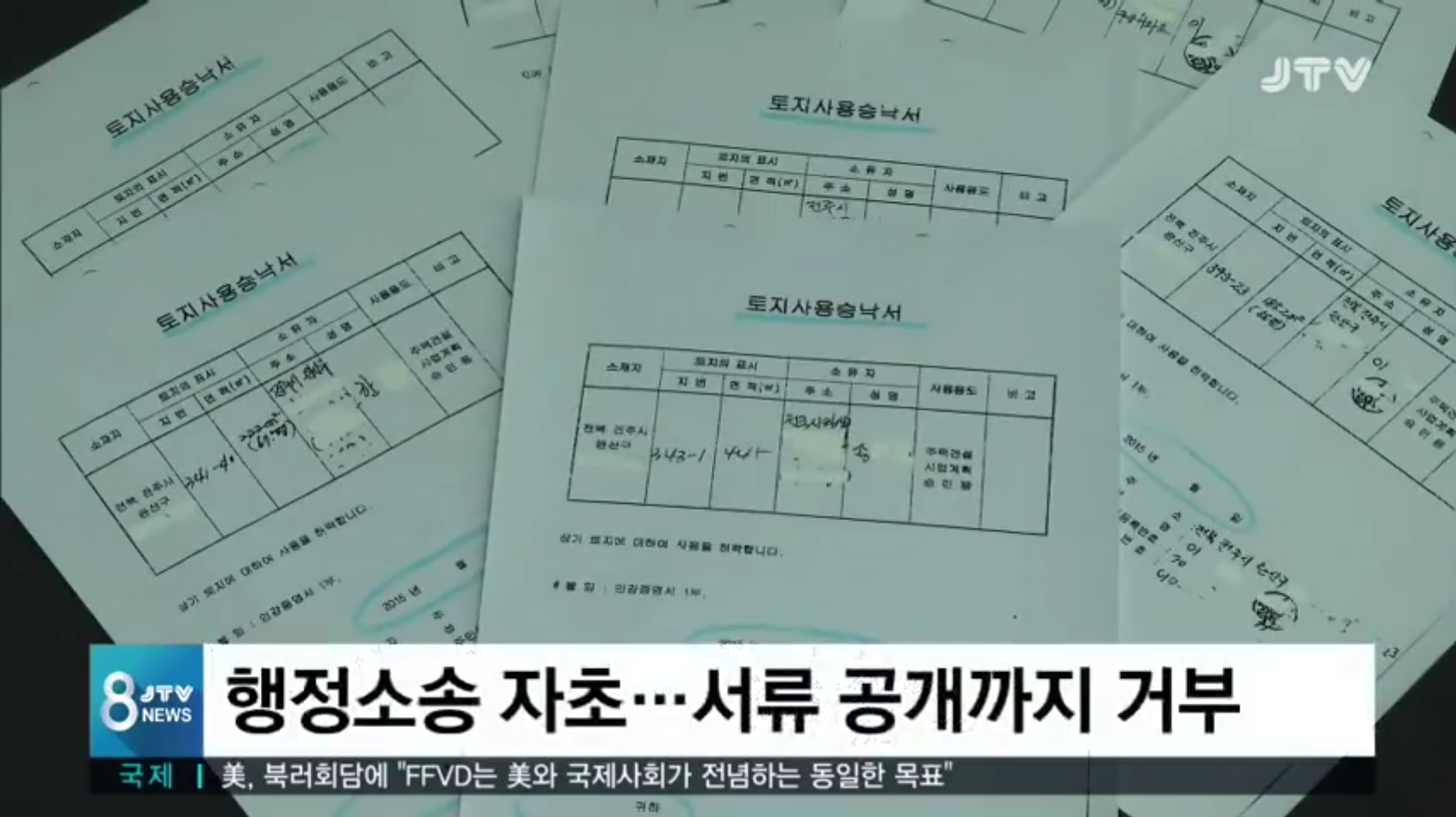[19.4.24 JTV] 전주시, 아파트재개발 승인 허술, 정보공개 거부로 시민만 골탕11.png