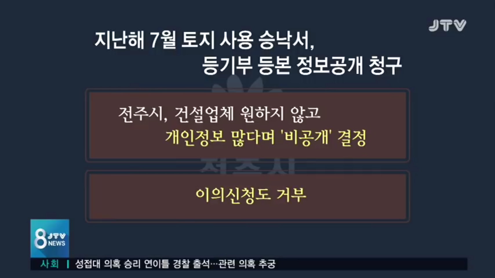 [19.4.24 JTV] 전주시, 아파트재개발 승인 허술, 정보공개 거부로 시민만 골탕7.png