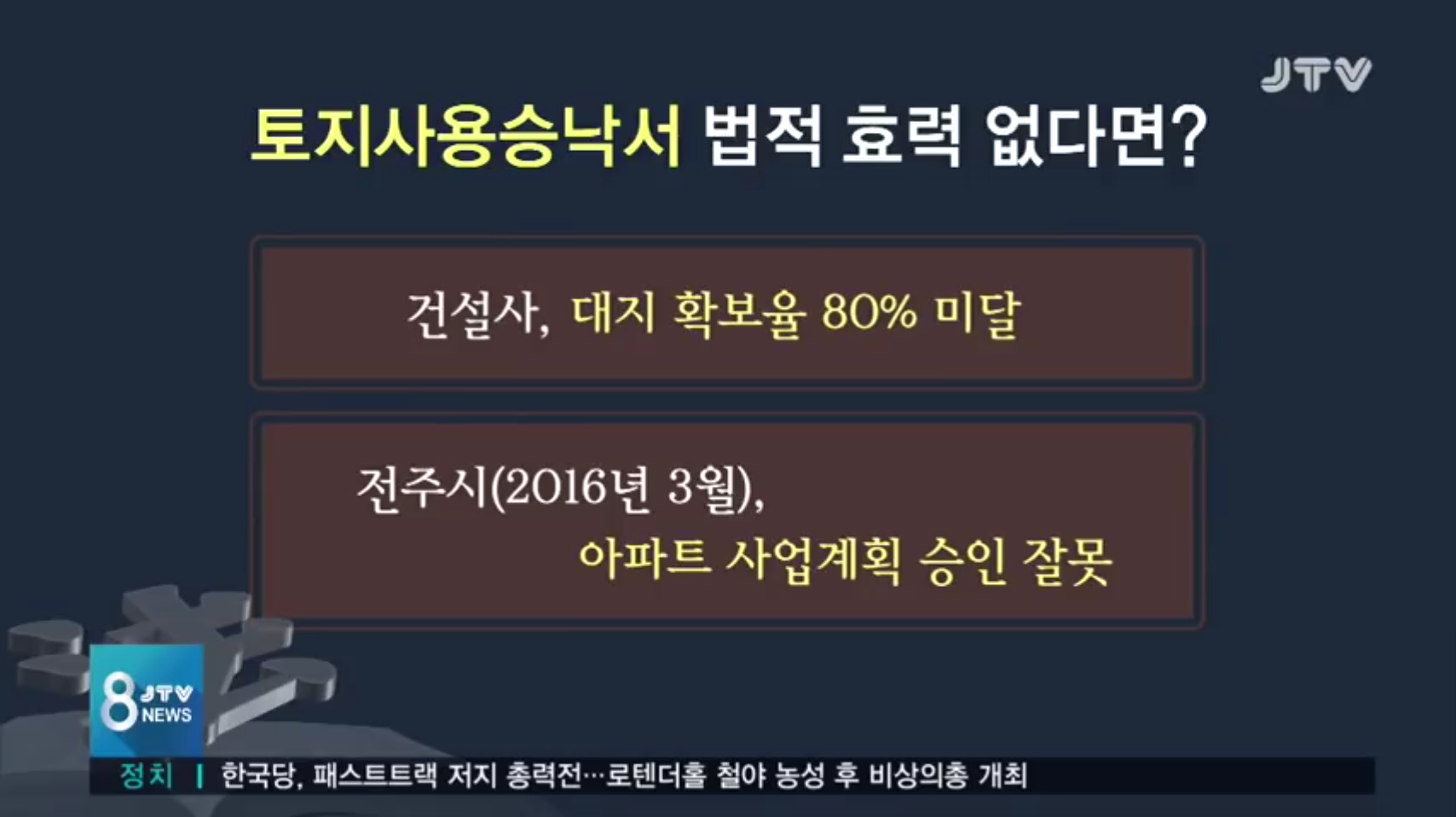 [19.4.24 JTV] 전주시, 아파트재개발 승인 허술, 정보공개 거부로 시민만 골탕6.png