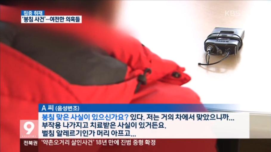 [18.3.27 KBS전주] 전주 봉침사건...정관계 인사 연루5.png