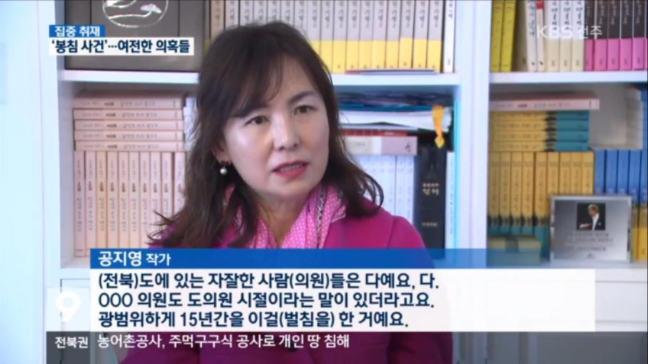 [18.3.27 KBS전주] 전주 봉침사건...정관계 인사 연루4.png