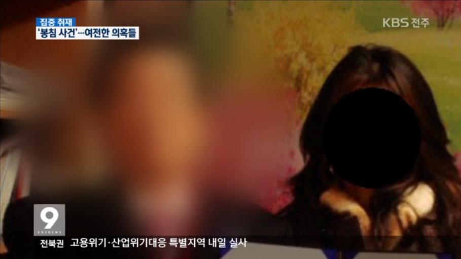 [18.3.27 KBS전주] 전주 봉침사건...정관계 인사 연루2.png