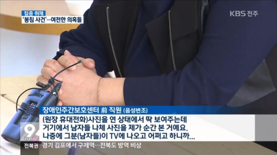 [18.3.27 KBS전주] 전주 봉침사건...정관계 인사 연루6.png