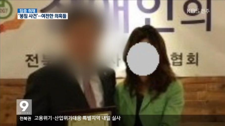 [18.3.27 KBS전주] 전주 봉침사건...정관계 인사 연루3.png