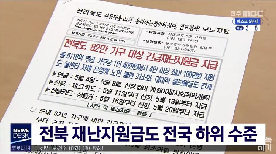 [20.5.5 전주MBC] 민주당 일당 독점 전북지역 지자체, 재난지원금액 전국 하위 수준2.jpg