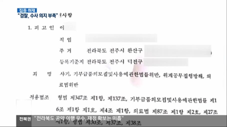 [18.3.27 KBS전주] 전주 봉침사건 축소...검찰 의지가 중요2.png