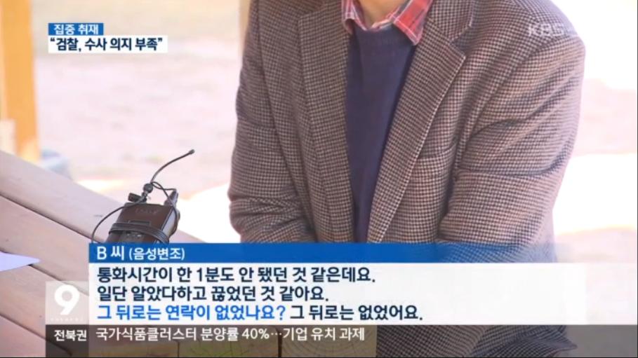 [18.3.27 KBS전주] 전주 봉침사건 축소...검찰 의지가 중요4.png