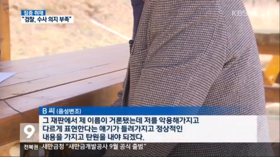 [18.3.27 KBS전주] 전주 봉침사건 축소...검찰 의지가 중요5.png