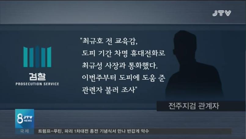 [18.11.12 JTV] 최규호 전 전북교육감 도피 도왔나...최규성 농어촌공사사장 압수수색4.jpg