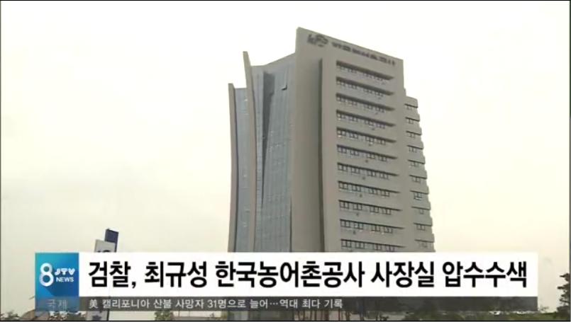 [18.11.12 JTV] 최규호 전 전북교육감 도피 도왔나...최규성 농어촌공사사장 압수수색2.jpg