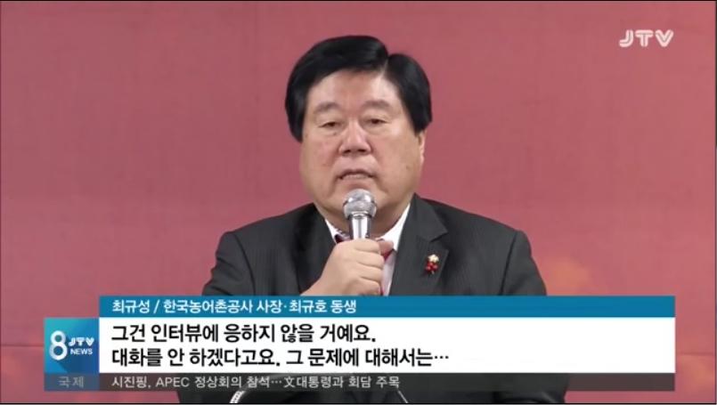 [18.11.12 JTV] 최규호 전 전북교육감 도피 도왔나...최규성 농어촌공사사장 압수수색3.jpg