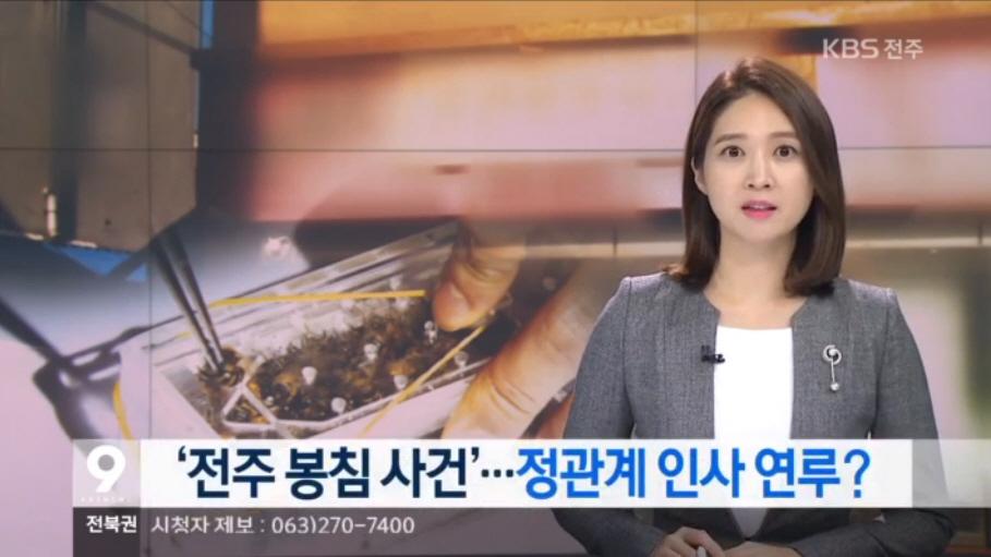 [18.3.27 KBS전주] 전주 봉침사건...정관계 인사 연루1.jpg