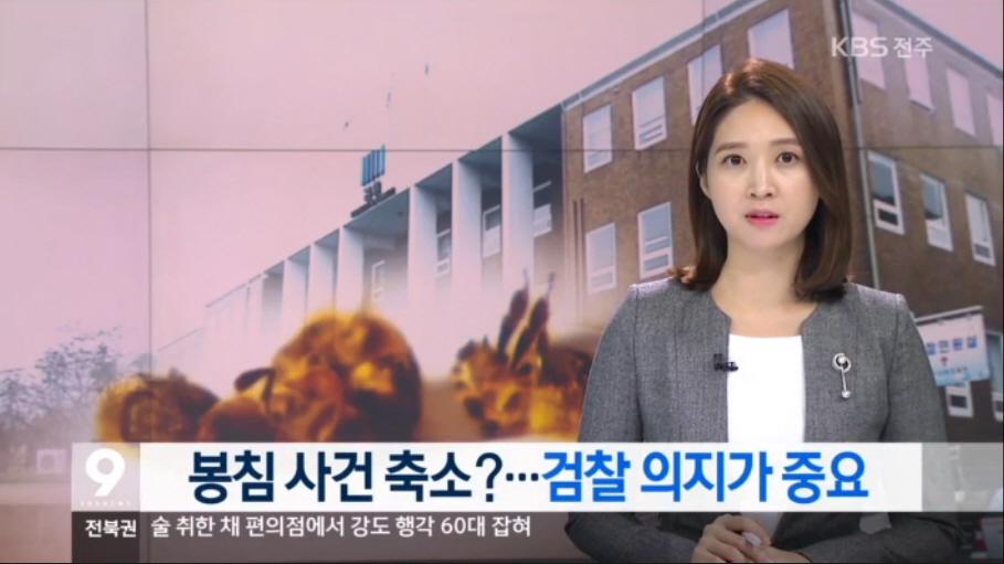 [18.3.27 KBS전주] 전주 봉침사건 축소...검찰 의지가 중요1.jpg