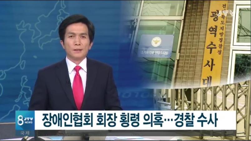 [18.11.12 JTV] 전북 완주, 장애인협회 회장 횡령 의혹... 경찰수사1.jpg