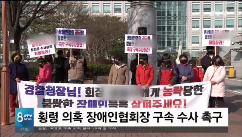 [18.11.14 JTV] 전북지역, 꿈OO장애인협회장 구속 수사 촉구1.jpg