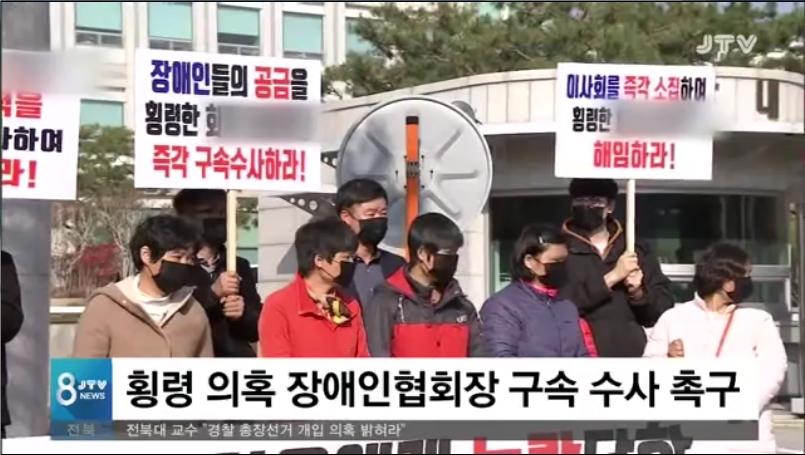 [18.11.14 JTV] 전북지역, 꿈OO장애인협회장 구속 수사 촉구2.jpg