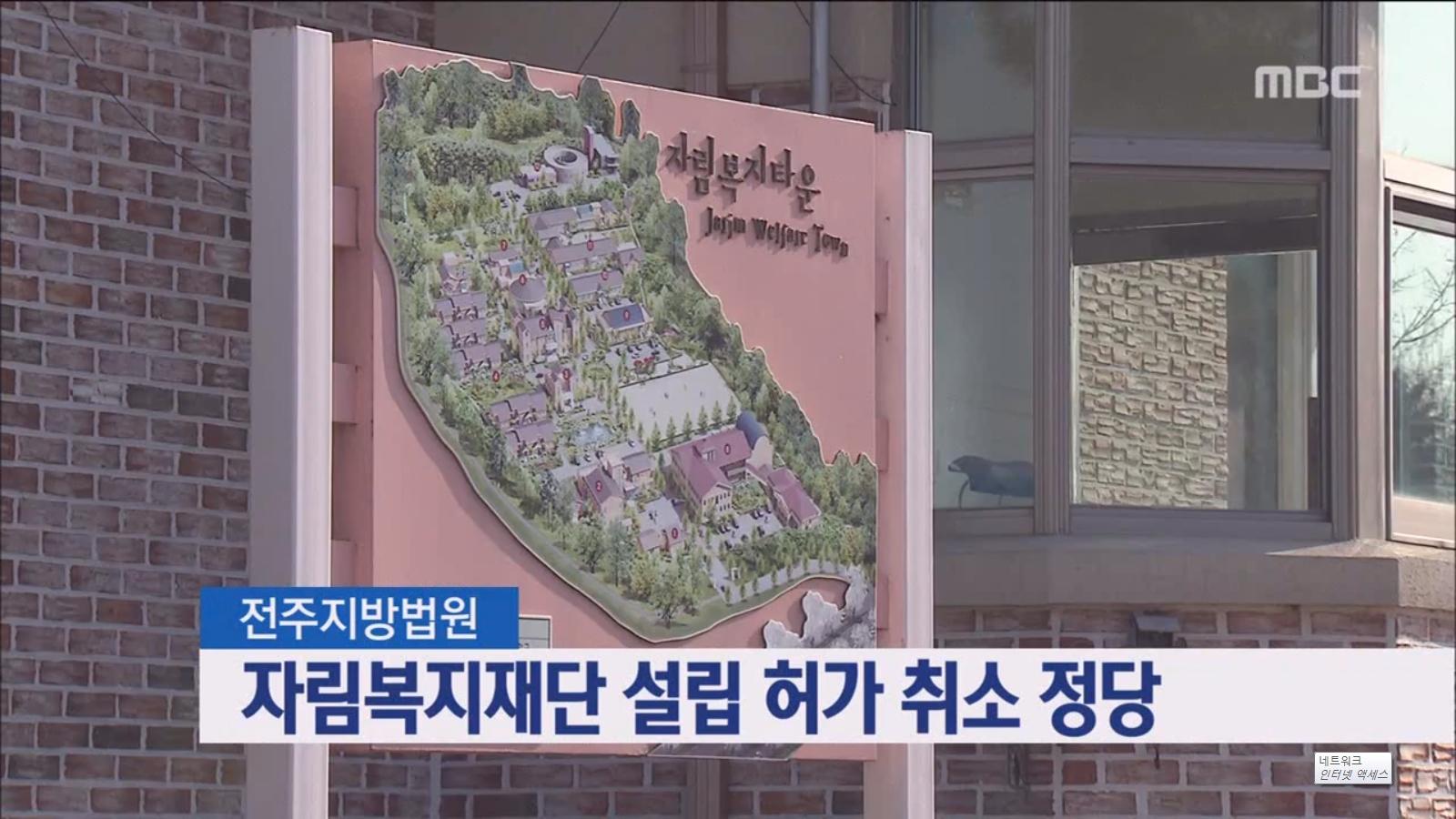[17.6.29 전주MBC] 전주지법, 자림복지재단 설립 허가 취소 정당 판결2.jpg
