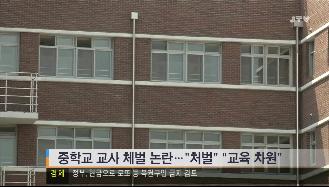 [13.11.26 JTV]중학교 교사 체벌 논란.png