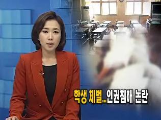 [13.11.26 티브로드] 학생 체벌...인권침해 논란1.png