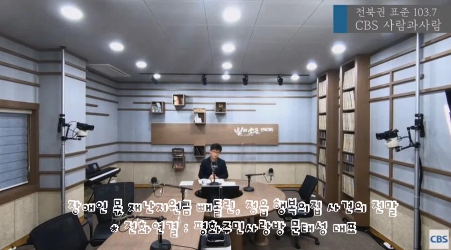 [21.1.19 전북CBS 라디오 사람과 사람] 장애인 몫 재난지원금 빼돌린 정읍 행복의집 사건의 전말1.jpg