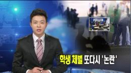 [13.11.26 MBC] 학생 체벌 또다시 논란1.png