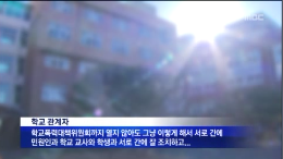 [13.11.26 MBC] 학생 체벌 또다시 논란4.png