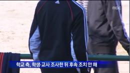 [13.11.26 MBC] 학생 체벌 또다시 논란3.png