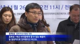 [13.11.26 MBC] 학생 체벌 또다시 논란2.png