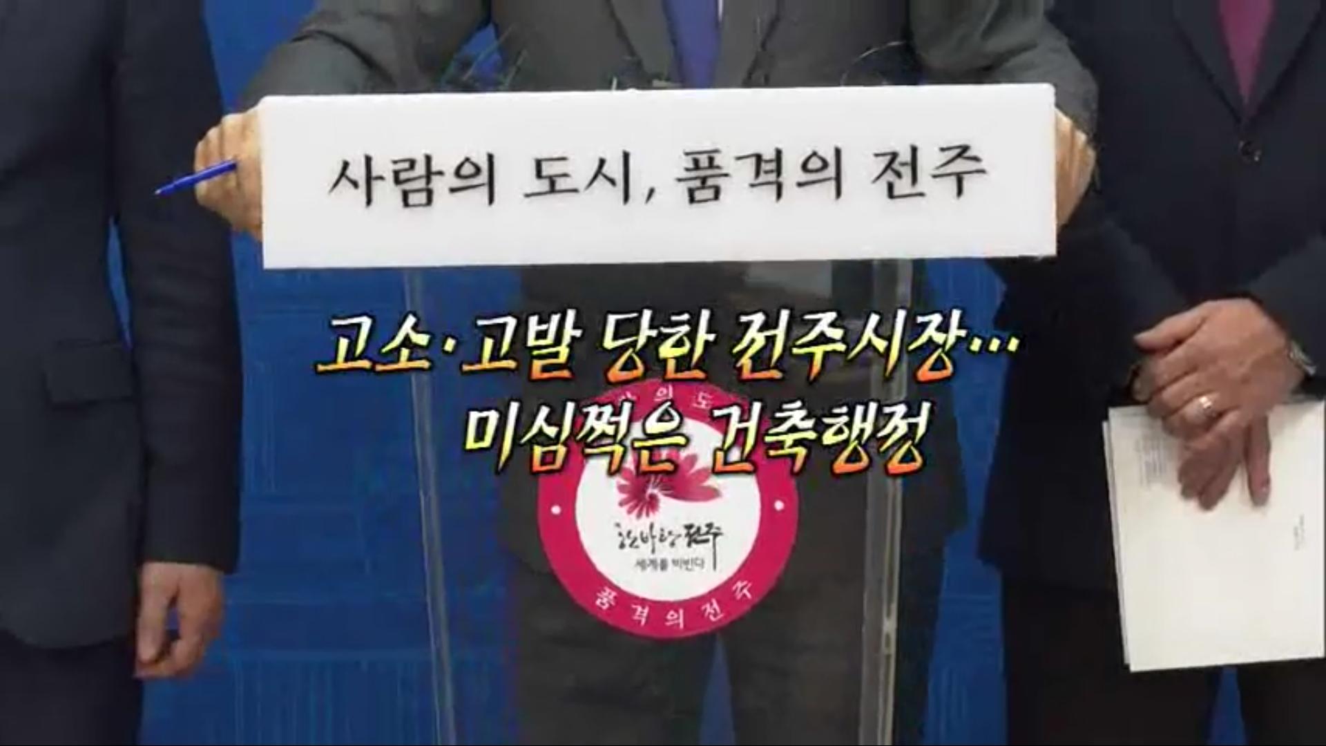 [19.5.3 JTV 현장스토리 판] 고소, 고발 당한 전주시장... 미심쩍은 건축행정1.png