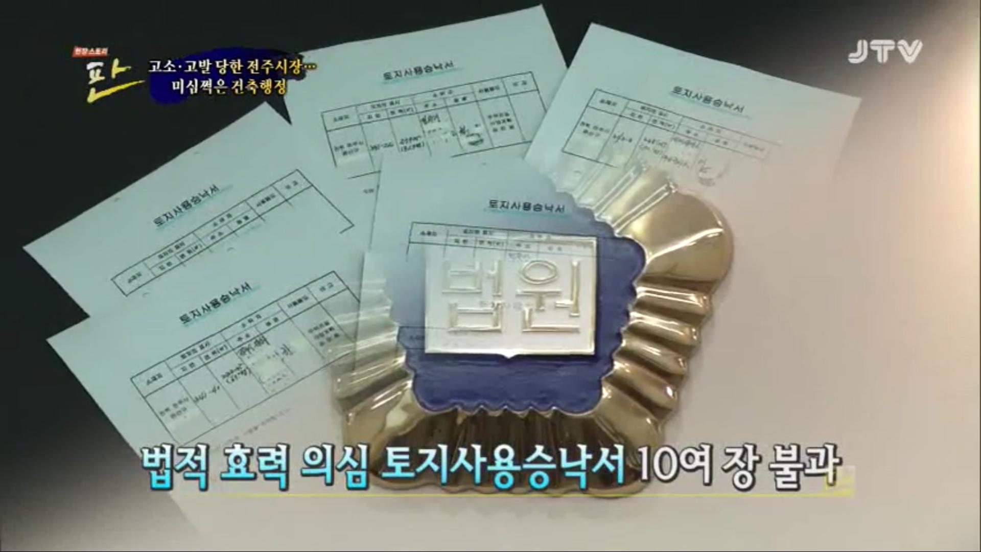 [19.5.3 JTV 현장스토리 판] 고소, 고발 당한 전주시장... 미심쩍은 건축행정3.png