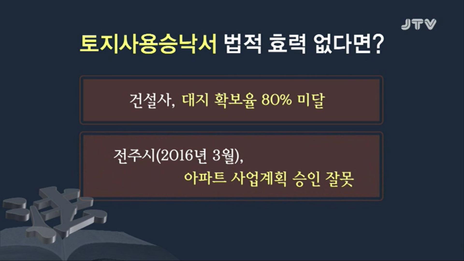 [19.5.3 JTV 현장스토리 판] 고소, 고발 당한 전주시장... 미심쩍은 건축행정2.png