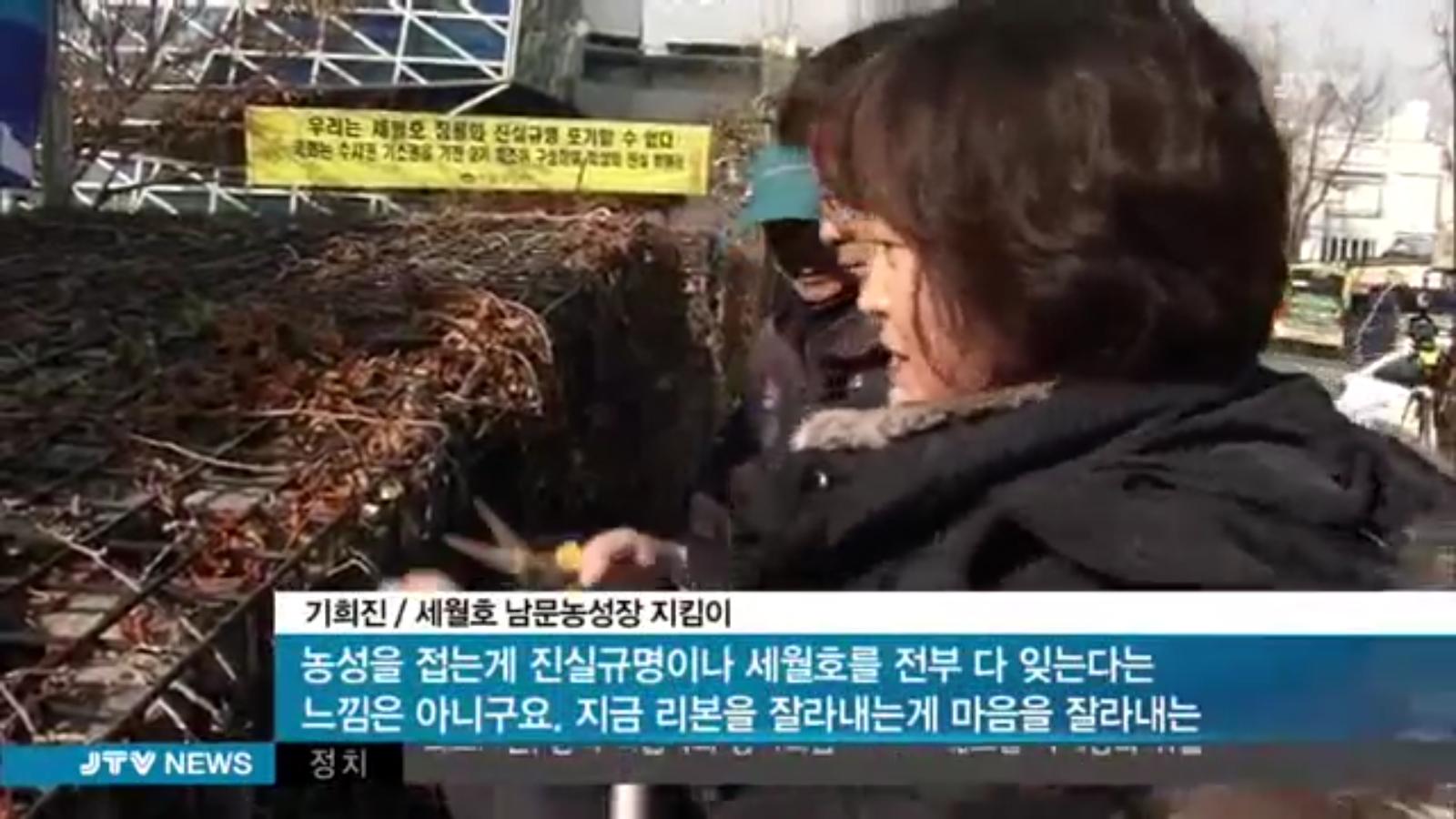 [17.12.2 JTV] 1197일 세월호남문농성장 마무리3.jpg