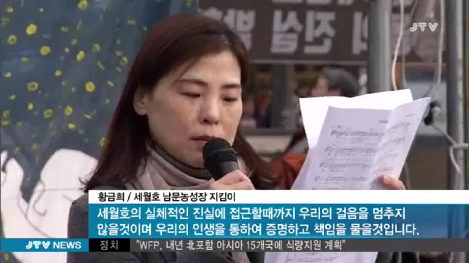 [17.12.2 JTV] 1197일 세월호남문농성장 마무리5.jpg