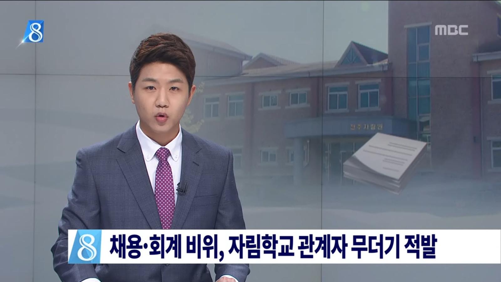 [15.2.13 전주MBC] 전북교육청, 전주 자림학교 감사결과 발표1.jpg