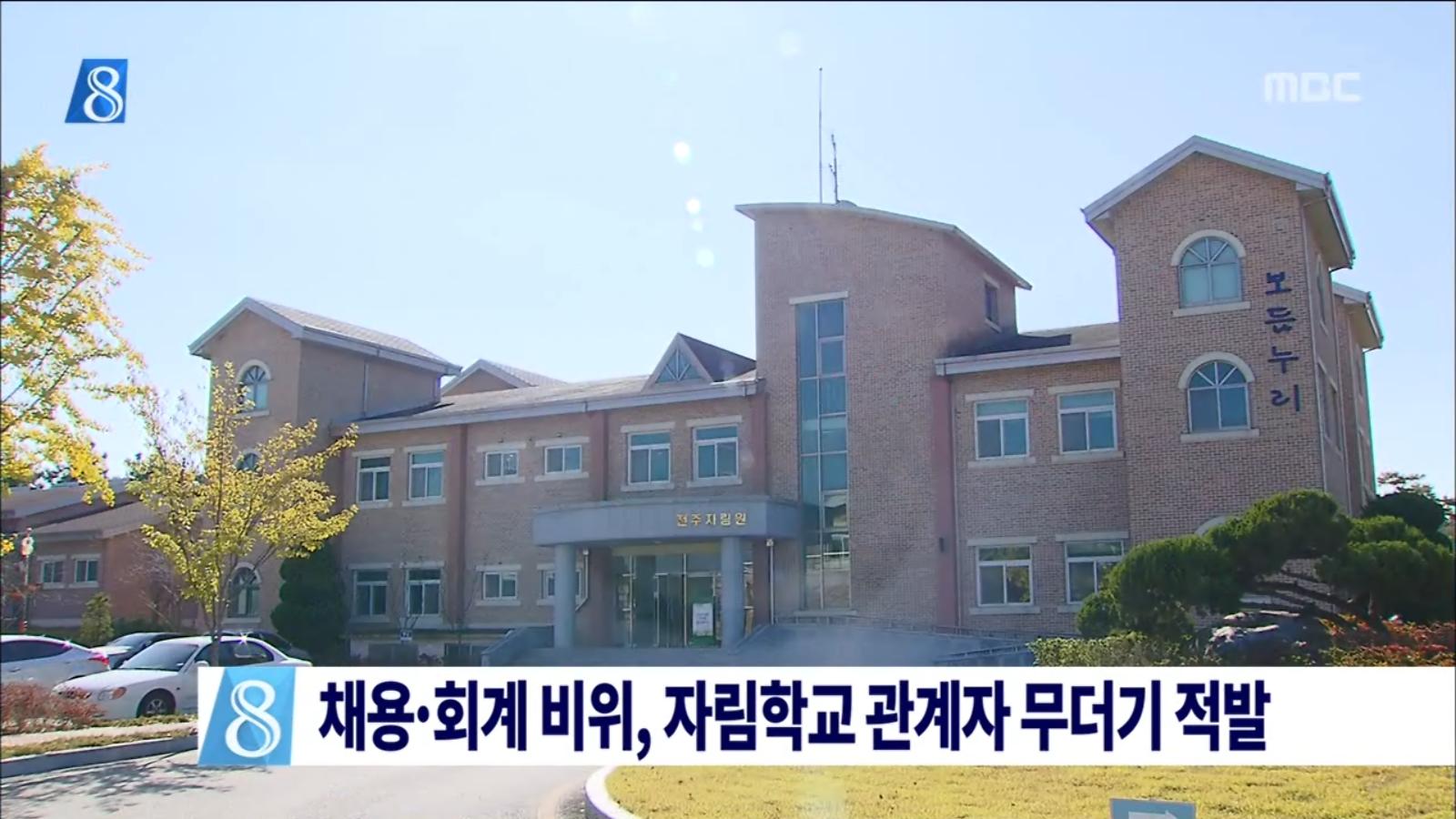 [15.2.13 전주MBC] 전북교육청, 전주 자림학교 감사결과 발표2.jpg