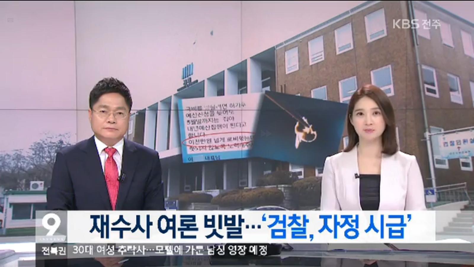 [18.3.30 KBS전주] 전주봉침게이트 재수사여론 빗발... 검찰, 자정 시급1.jpg