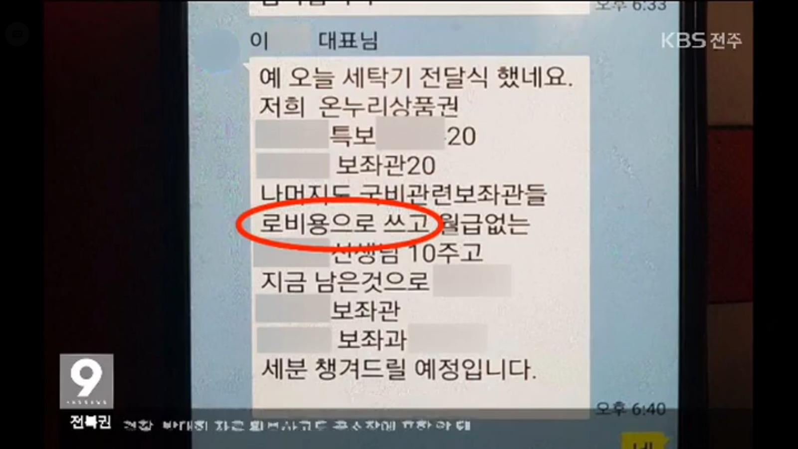 [18.3.30 KBS전주] 전주봉침게이트 재수사여론 빗발... 검찰, 자정 시급4.jpg