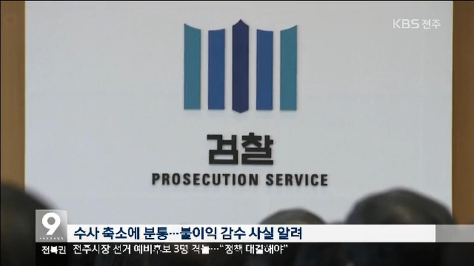 [18.3.30 KBS전주] 전주봉침게이트 재수사여론 빗발... 검찰, 자정 시급7.jpg