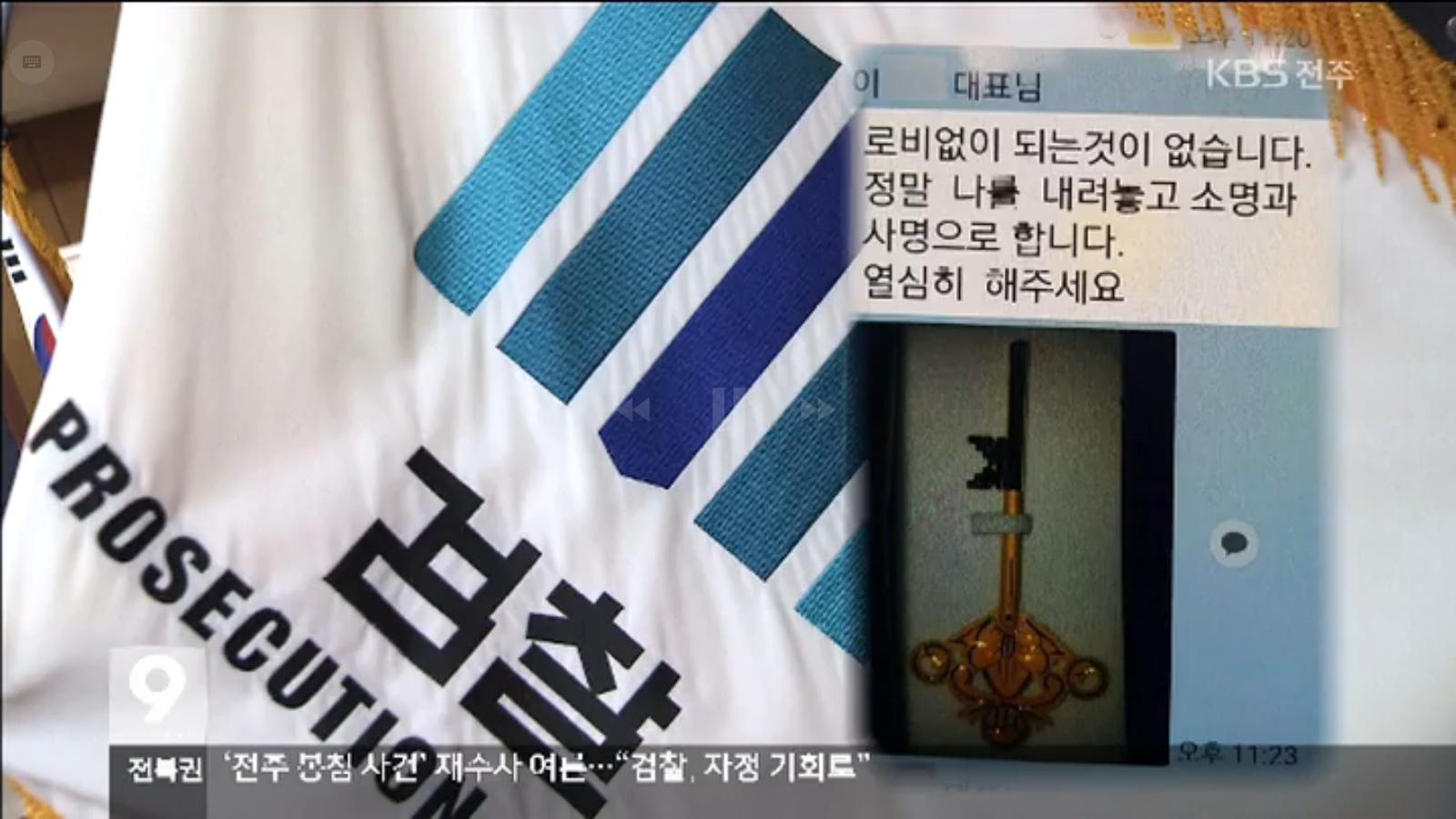 [18.3.30 KBS전주] 전주봉침게이트, 방대한 자료 확보... 그러나 공소장은3.jpg