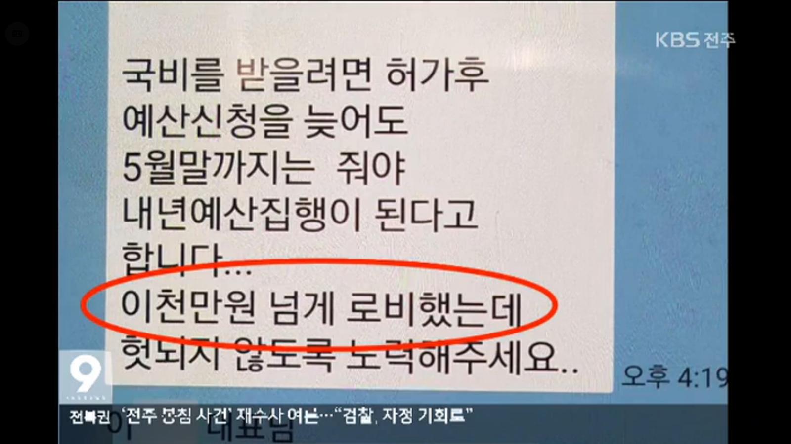 [18.3.30 KBS전주] 전주봉침게이트 재수사여론 빗발... 검찰, 자정 시급2.jpg