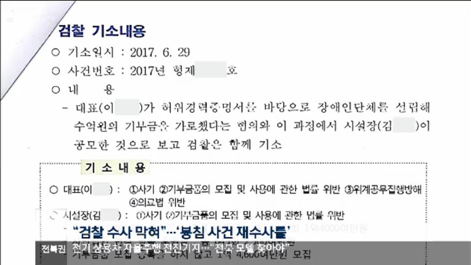 [18.3.30 KBS전주] 전주봉침게이트 재수사여론 빗발... 검찰, 자정 시급5.jpg