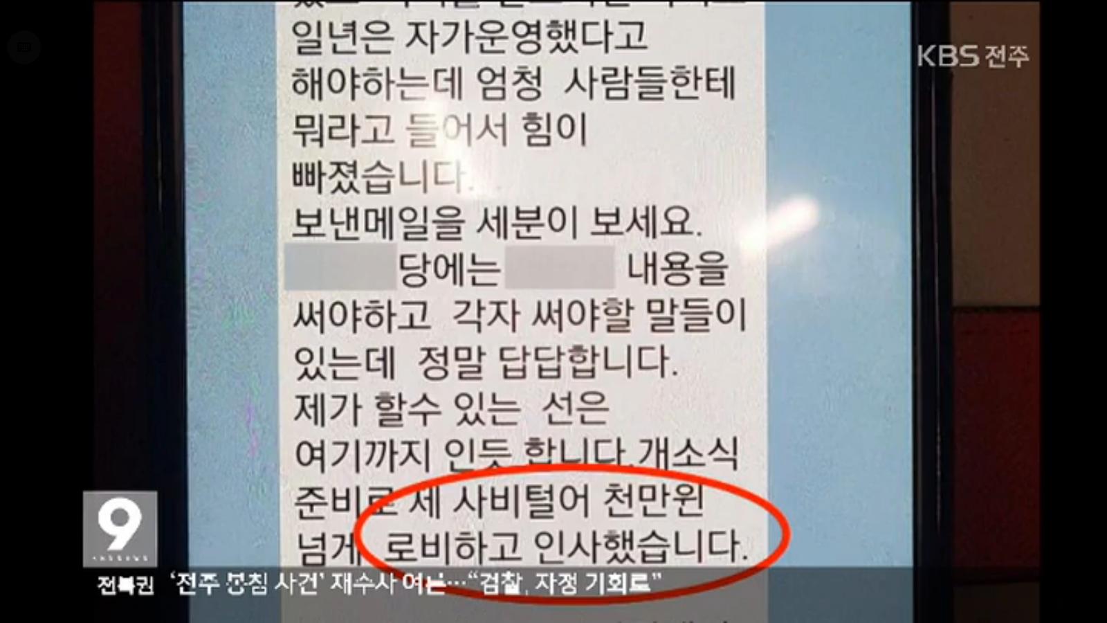 [18.3.30 KBS전주] 전주봉침게이트 재수사여론 빗발... 검찰, 자정 시급3.jpg