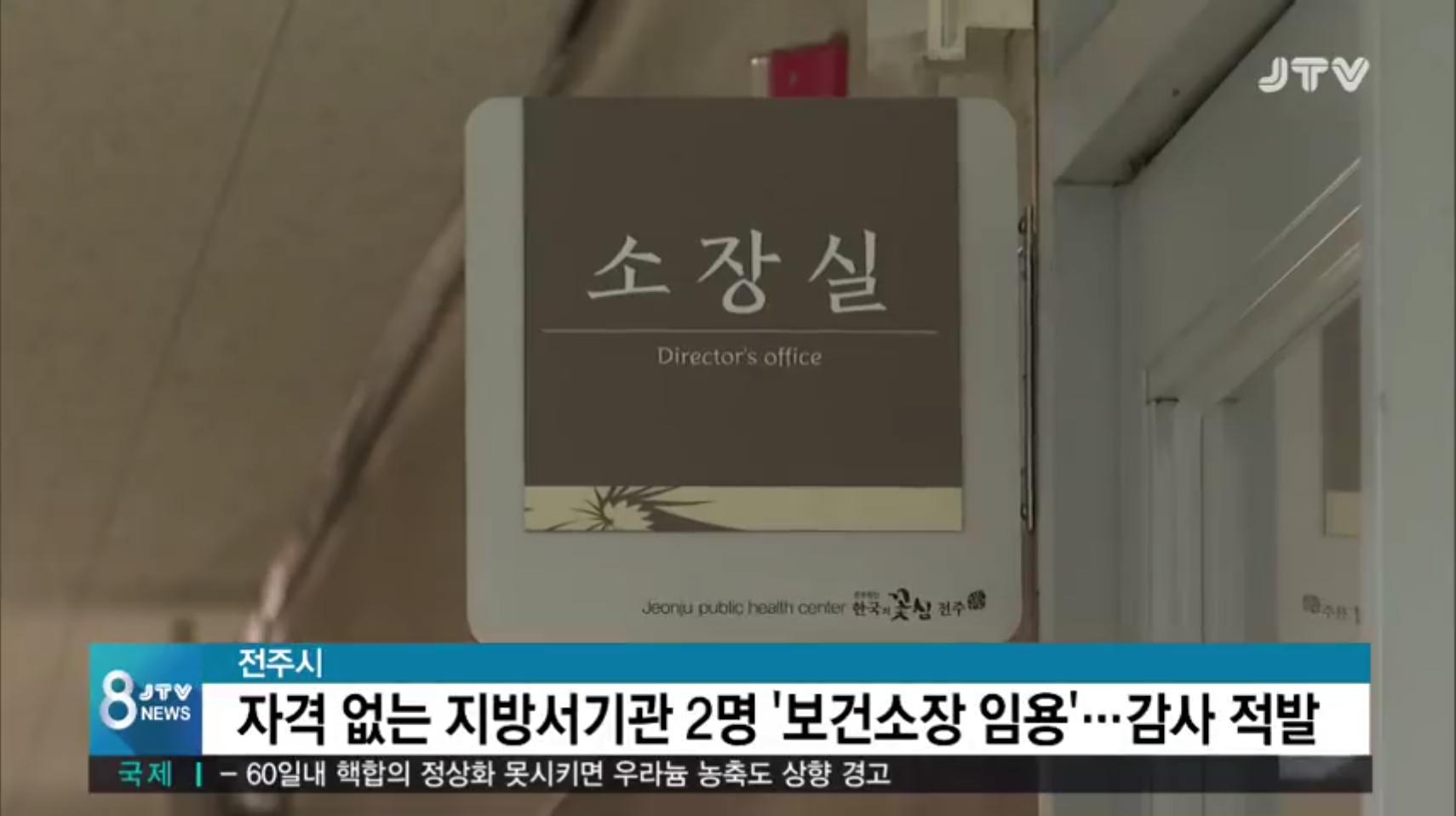 [19.5.7 JTV] 김승수 전주시장 고교선배 4급 특별승진10.png