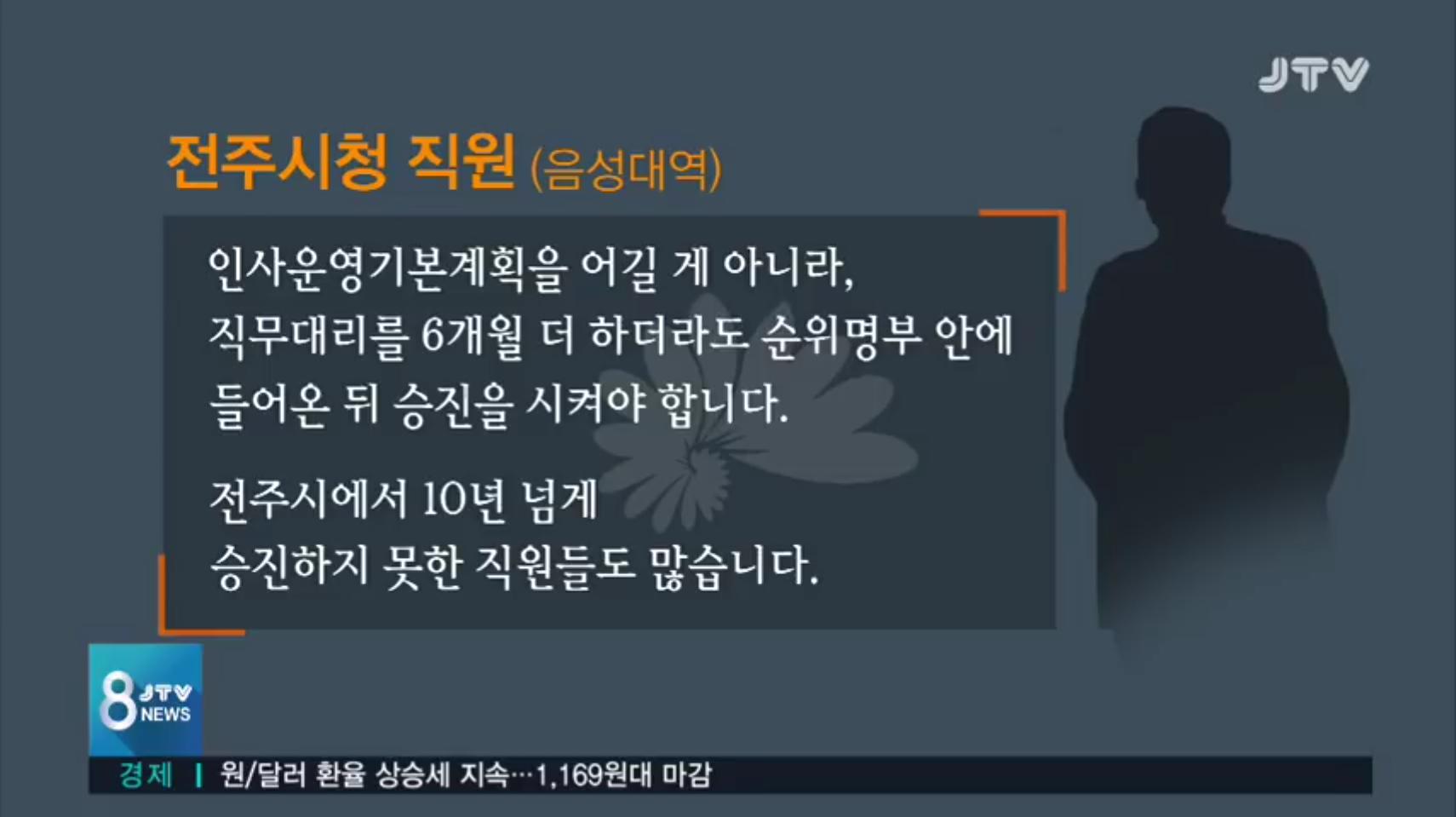 [19.5.7 JTV] 김승수 전주시장 고교선배 4급 특별승진6.png