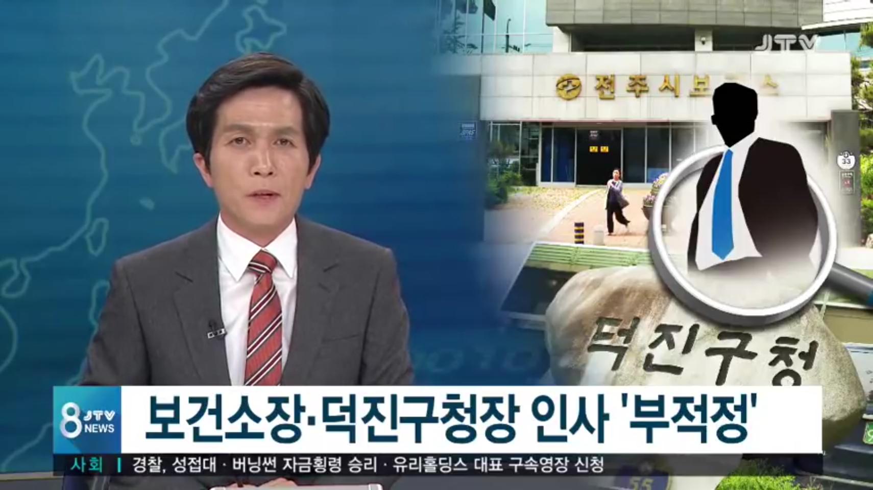[19.5.7 JTV] 김승수 전주시장 고교선배 4급 특별승진9.png