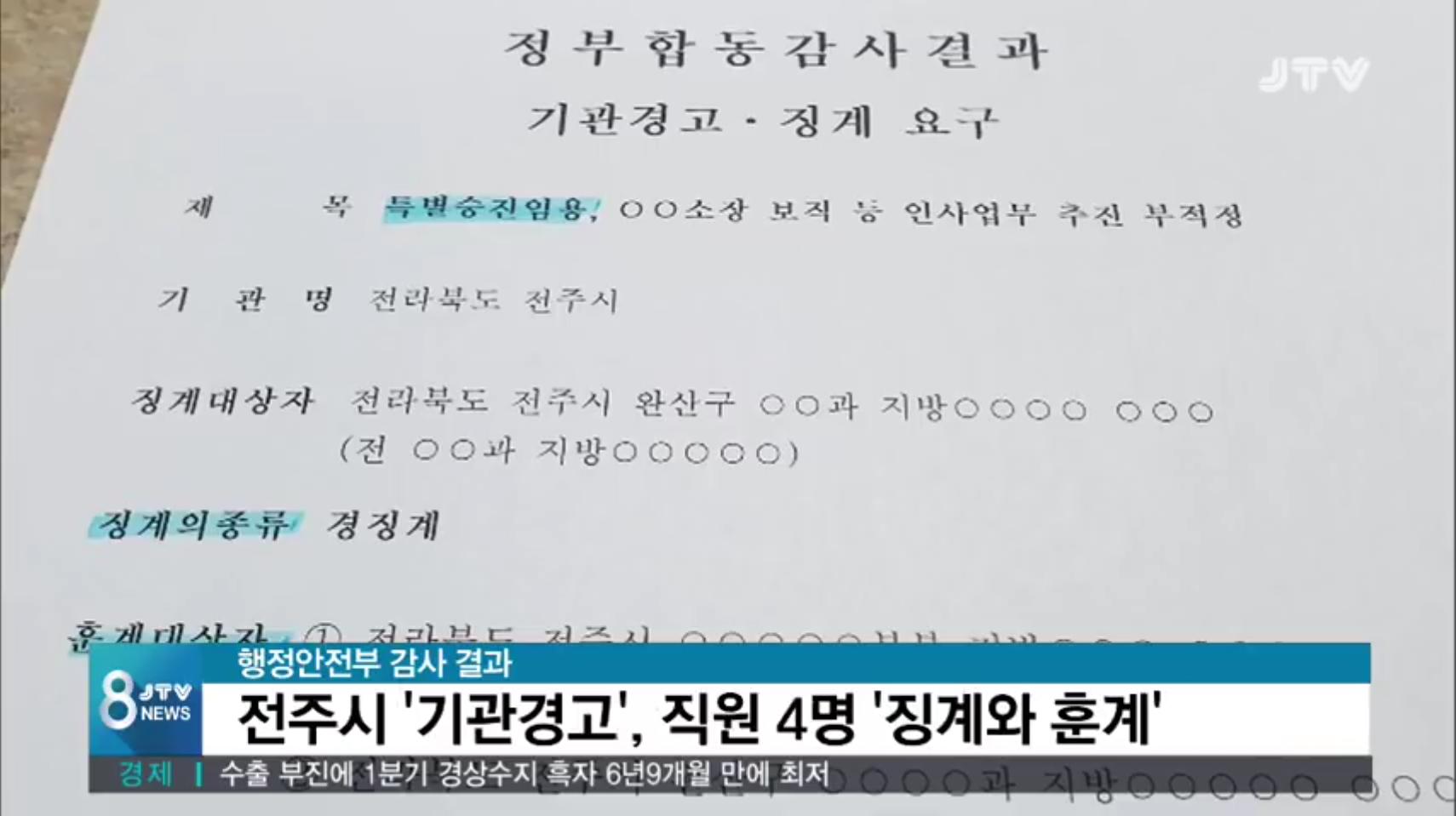 [19.5.7 JTV] 김승수 전주시장 고교선배 4급 특별승진7.png