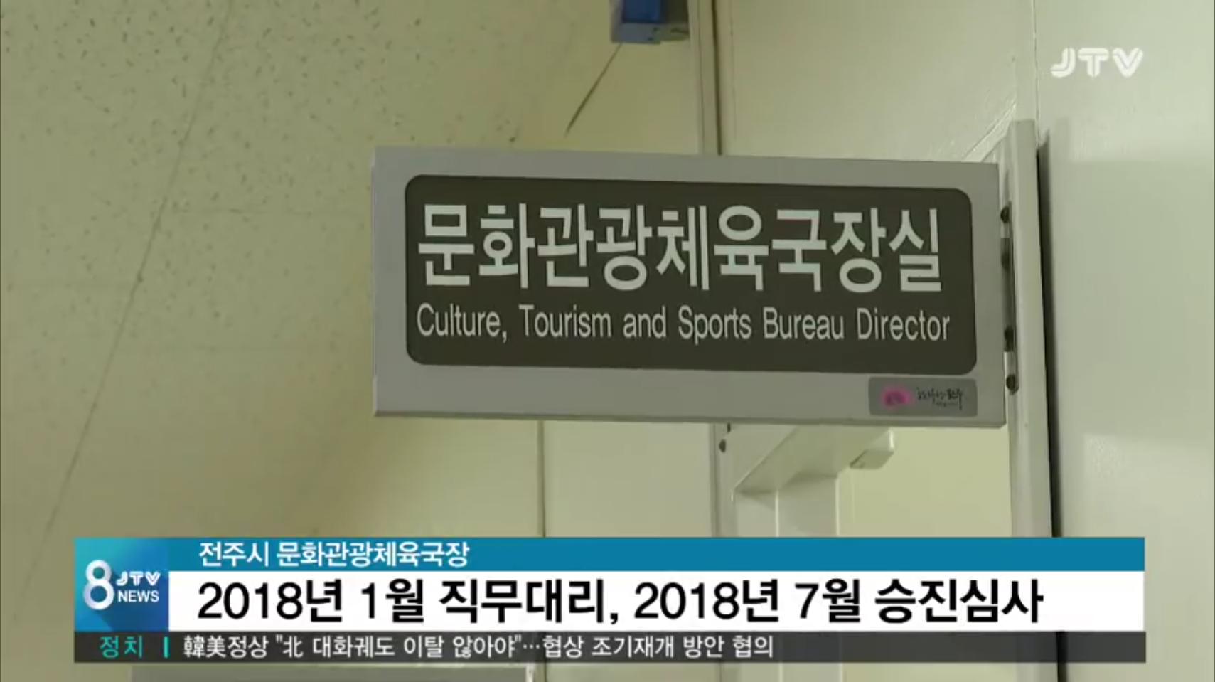 [19.5.7 JTV] 김승수 전주시장 고교선배 4급 특별승진2.png